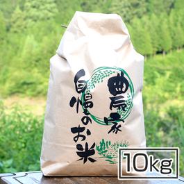 【おいしいお米】毎日精米!岐阜県産 低農薬コシヒカリ 10kg