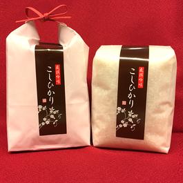 【初回お試し便 】お好みのコシヒカリ 食べ比べセット 3合 × 2個★送料無料★