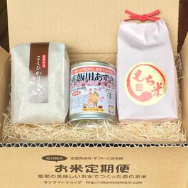 【お祝い3点ギフト赤飯セット・オーガニックあずき付】*南東北~関西エリアは 送料無料!!