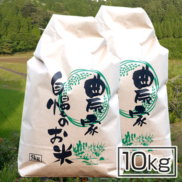 【おいしいお米】3種類まで選べる低農薬『 ぶつき』コシヒカリ お好みセット 合計10kg