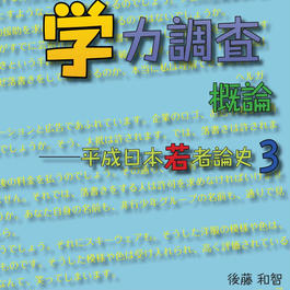 【コミケ82】現代学力調査概論――平成日本若者論史3