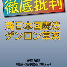 【仙台コミケ204】徹底批判 新日本国憲法ゲンロン草案