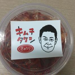 きゅうりキムチ500g