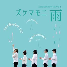 6月4日「雨ニモマケズ」【オトナ用】(電子チケット)