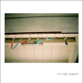 作品集「色あはせ」(CD)