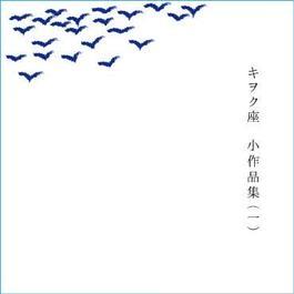 キヲク座小作品集(一)(CD-R)