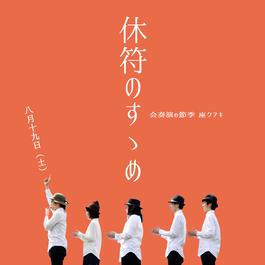 8月19日「休符のすゝめ」【コドモ用(未就学児)】(電子チケット)