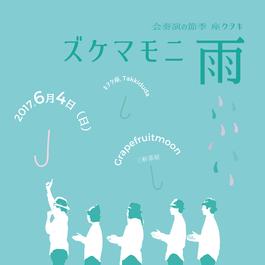 6月4日「雨ニモマケズ」【コドモ用(未就学児)】(電子チケット)