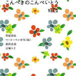文芸アンソロジー「こんぺきのこんぺいとうVol.2」
