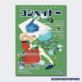 別府文藝アンソロジー「こんぺきのこんぺいとうVol.9」