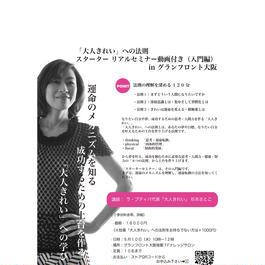 「大人きれい」®︎への法則 スターター  リアルセミナー動画付き(入門編)in グランフロント大阪