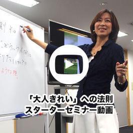 「大人きれい」への法則 スターターセミナー( DVD版)