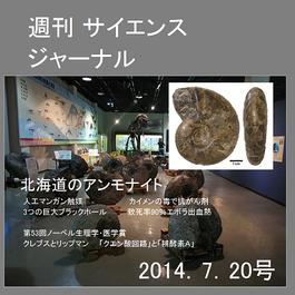 週刊 サイエンスジャーナル 2014.7.20号