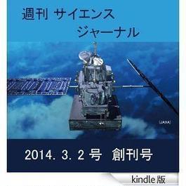 週刊 サイエンスジャーナル 2014.3.2号