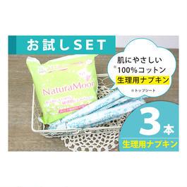 ケアジェリー3本+生理用ナプキン(昼用羽つき)3個入り セット∫HT-SET-0101∫3