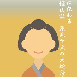 日本に伝わる妖怪民話「花見ケ丘の大蛇済度」