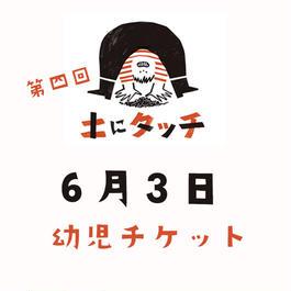 第四回 土にタッチ 幼児チケット(未就学児)