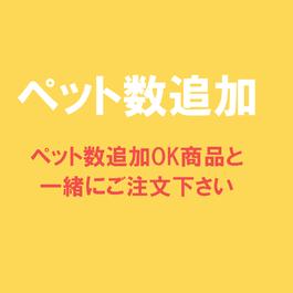 猫数(ペット数)を追加して注文/1ネコ・1ワン…800円