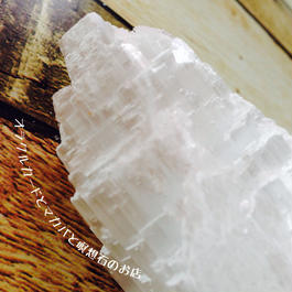 セレナイト原石タワー♡聖母マリアのガラス♡モロッコ産