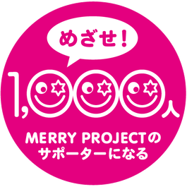 MERRY PROJECTサポーター募集!