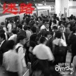 ミニアルバム『迷路』 ‐CD-