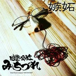 ミニアルバム『嫉妬』 ‐CD-