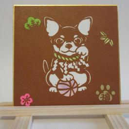 切り絵豆色紙 チワワ招き犬