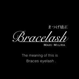 NEW!【MIURA  ボリューム受講生専用】ブレイスラッシュセミナー