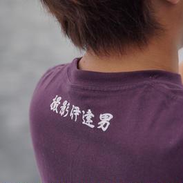 撮影伊達男Tシャツ ディープパープル