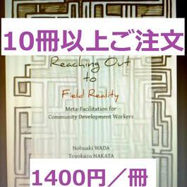 [10冊以上注文(まとめ買い割引)]Reaching Out to Field Reality: Meta-Facilitation for Community Development Workers