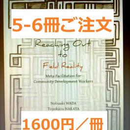 [5-6冊注文(まとめ買い割引)]Reaching Out to Field Reality: Meta-Facilitation for Community Development Workers