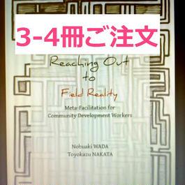 [3-4冊注文]Reaching Out to Field Reality: Meta-Facilitation for Community Development Workers