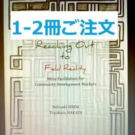 [1-2冊注文]Reaching Out to Field Reality: Meta-Facilitation for Community Development Workers