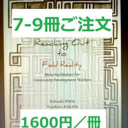 [7-9冊注文(まとめ買い割引)]Reaching Out to Field Reality: Meta-Facilitation for Community Development Workers