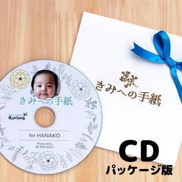 「きみへの手紙」ソング製作 (CD版)送料無料