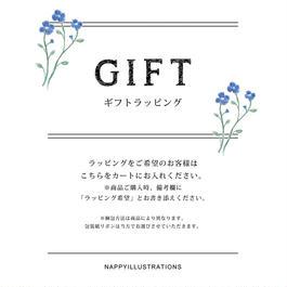 ※GIFT ラッピング