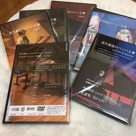 『武久源造のバッハと舞(Genzoh Takehisa's Bach and Nari's Dance)』  全6回 7枚組  限定版