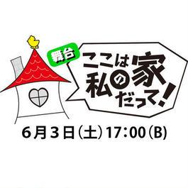 舞台「ここは私の家だって!」(6月3日(土)17:00(B))電子チケット