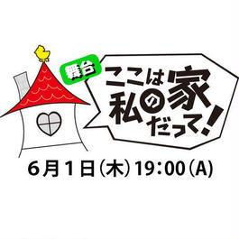 舞台「ここは私の家だって!」(6月1日(木)19:00(A))電子チケット
