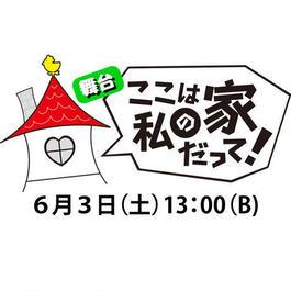 舞台「ここは私の家だって!」(6月3日(土)13:00(B))電子チケット