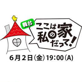 舞台「ここは私の家だって!」(6月2日(金)19:00(A))電子チケット