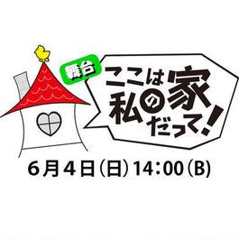舞台「ここは私の家だって!」(6月4日(日)14:00(B))電子チケット