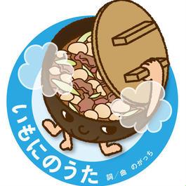 Single「芋煮のうた」mp3(260kbps)