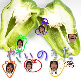 CD「野菜のうた/芋煮のうた/Trashy/オルゴール/受験生へ」