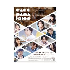 舞台「カフェ・パラダイス」DVD ※4月下旬発送予定