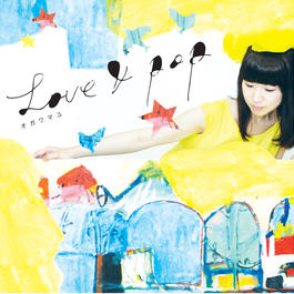 [1stアルバム] LOVE&POP