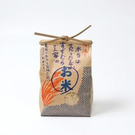 【年越し&お正月スペシャルセレクト】本当は売りたくないすずむらさん家のお米(玄米)<限定20個>|送料別