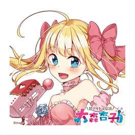 大森杏子・第3期クッション(アイドル)【薄い本付き・キャンセル分】