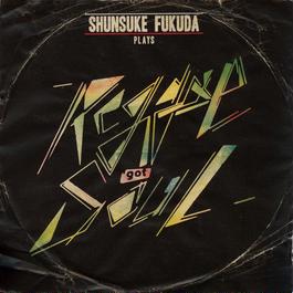 """福田俊介 """"Reggae Got Soul"""" MIX CD"""