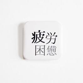 疲労困憊缶バッチ